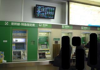20060303_MisatoKippu1
