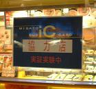 20060307_MisatoBusICCard3