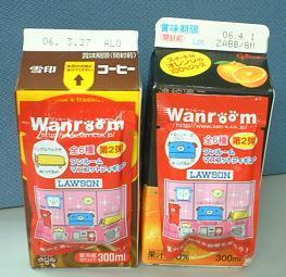 20060315_Wanroom1