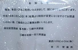 20060323_TobuYoshikawa