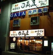 20060330_hidakaya