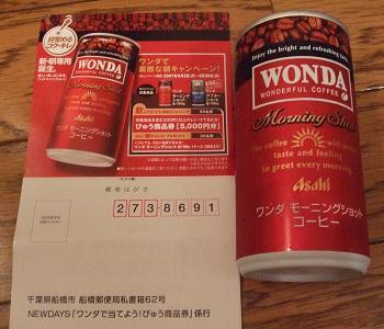 20070905_wonda_morningshot