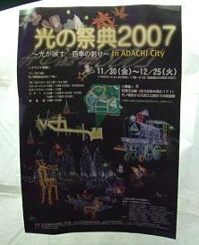 20071201_16poster