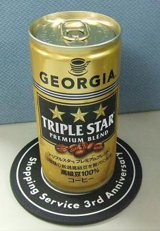 20070516_georgia_triple_star