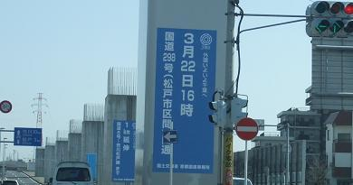 20080323_route298_1