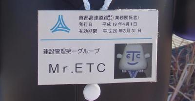 20090127_mr_etc_nameplate