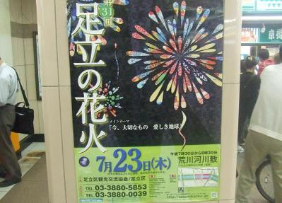 20090724_poster