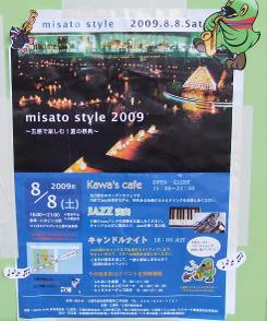20090810_poster