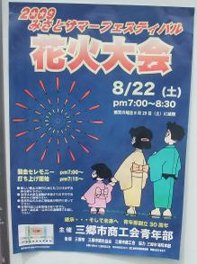 20090823_poster