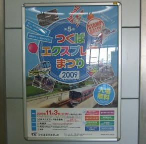 20091103_c_poster