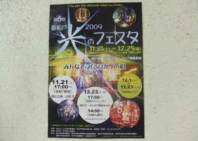 20091128_poster