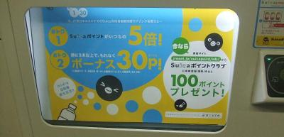 20100108_suica_point_1