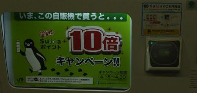 20100108_suica_point_2