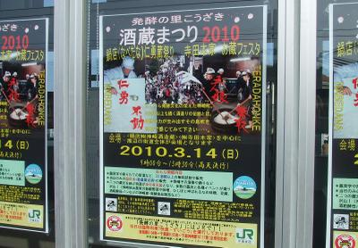 20100316_poster