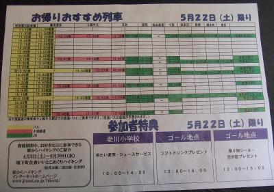 20100528_timetable