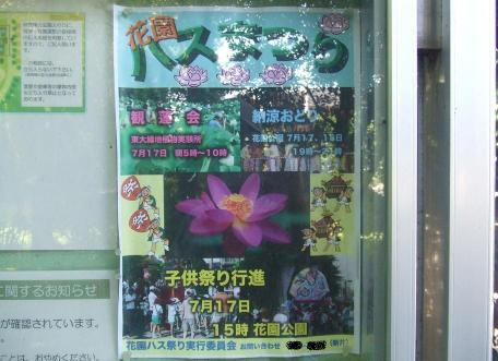 20100718_poster