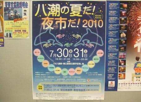 20100731_poster