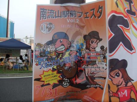 20100802_poster