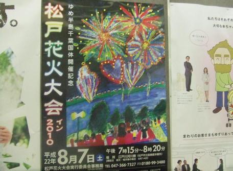 20100808_poster