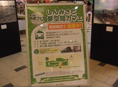 20100813_poster