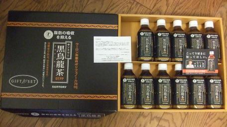 20100918_oolong_gift