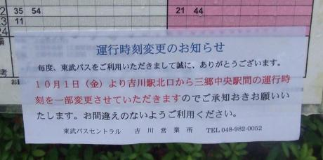 20100924_bus_info