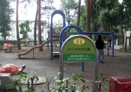 20101002_kakuremino_park