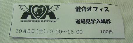 20101008_enter_ticket