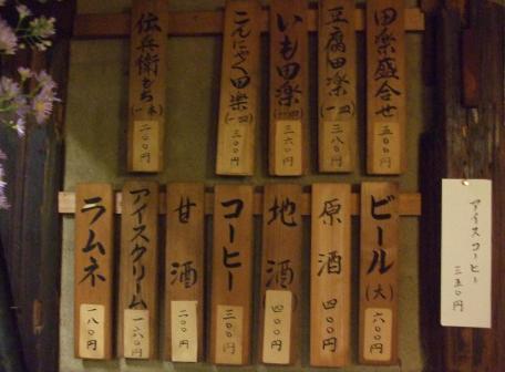 20101013_menu