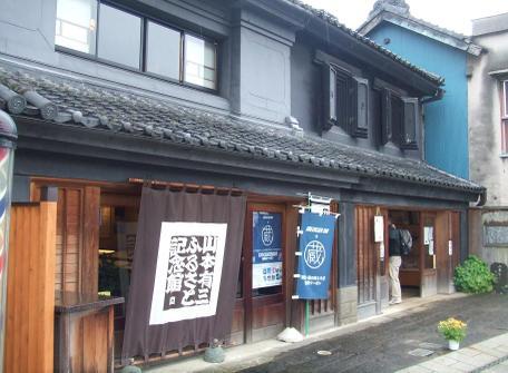 20101014_furusato_kinenkan