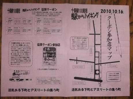 20101021_qupon1