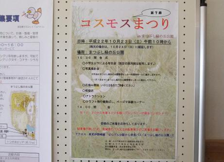 20101024_poster