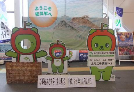 20101029_arukuma