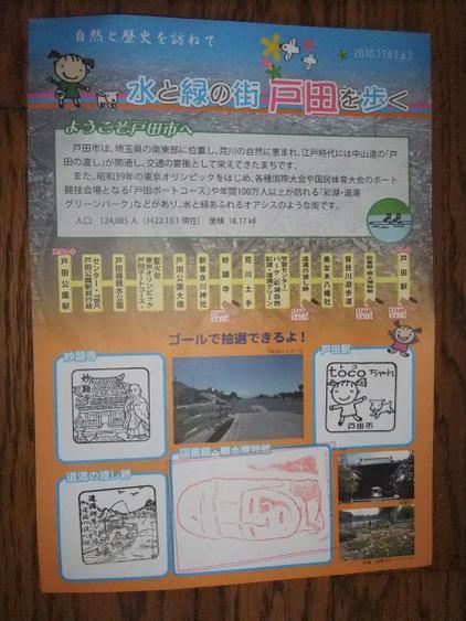 20101113_stamp_daishi