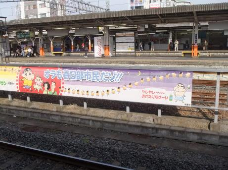 20101117_shinchan_kasukabe_st
