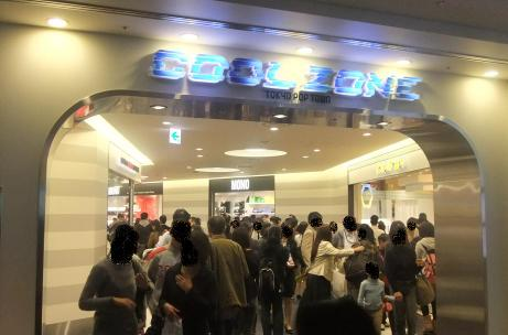 20101119_cool_zone