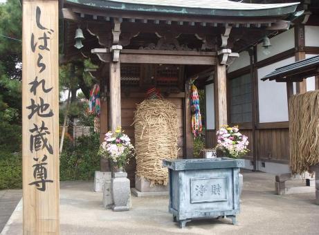 20101126_shibarare_jizou