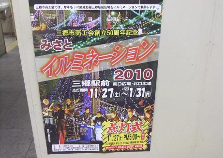 20101128_poster