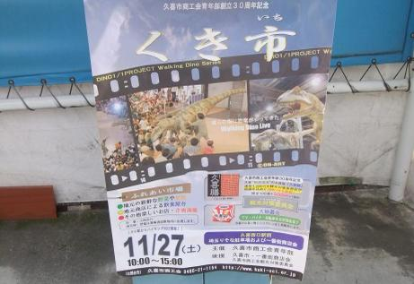 20101201_poster