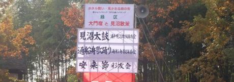 20101204_minkaen5