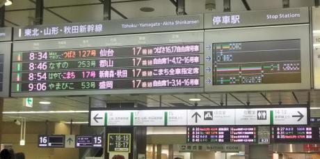 20101205_shinkansen