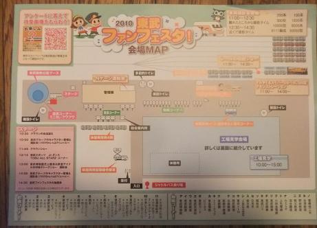 20101206_map