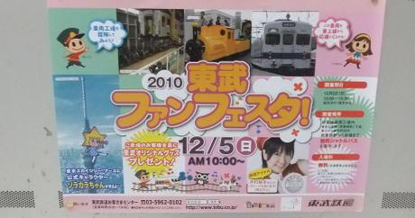 20101206_poster