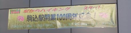 20101217_maku_start