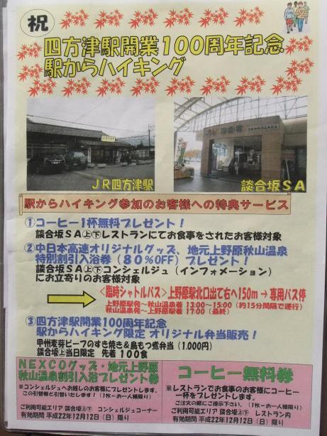 20101222_dangouzaka_sa_panf