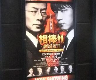 20110104_aibou_movie