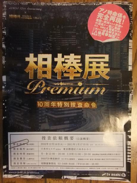 20110105_panfu