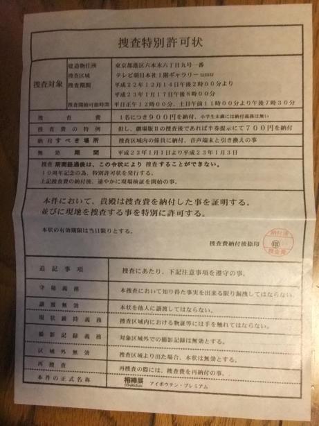 20110105_reijyou