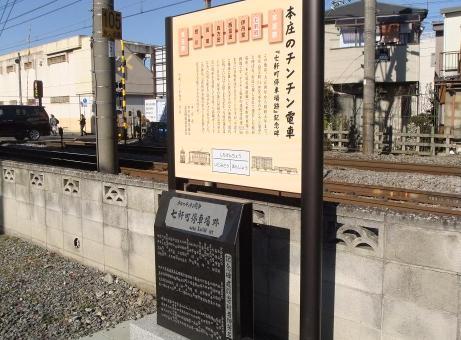 20110115_shichikencho