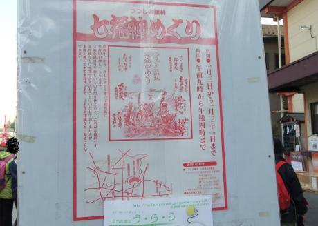 20110123_shichifukujin_meguri